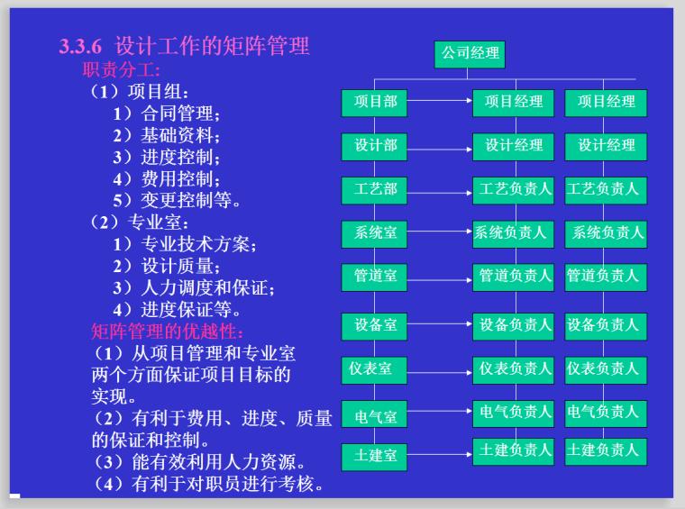 设计矩阵式结构