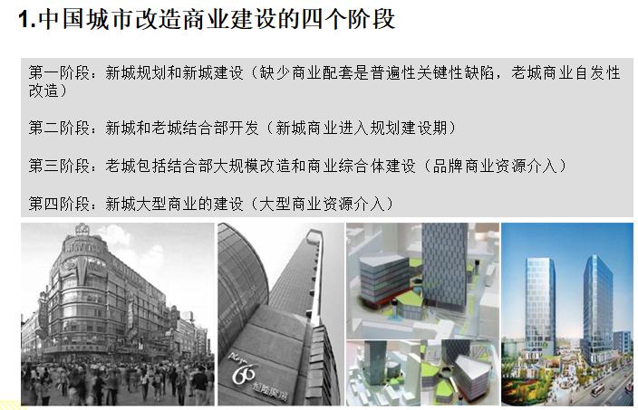 中国城市改造商业建设的四个阶段