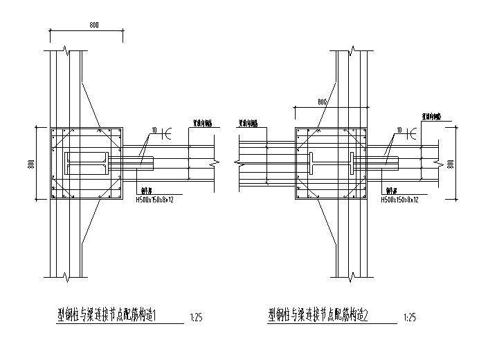 型钢柱与型钢梁节点详图