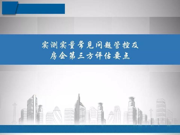 建筑工程质量实测实量常见问题管控|PPT_1