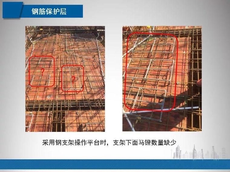 建筑工程质量实测实量常见问题管控|PPT_9