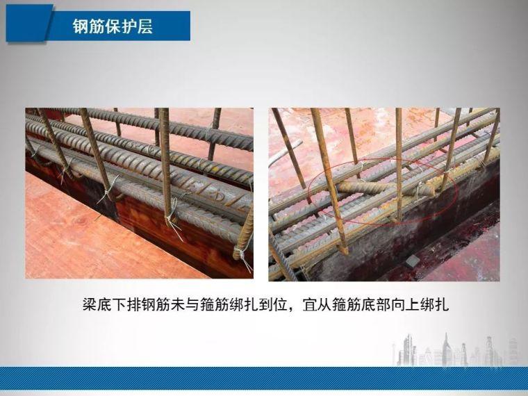 建筑工程质量实测实量常见问题管控|PPT_6