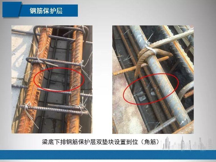 建筑工程质量实测实量常见问题管控|PPT_5