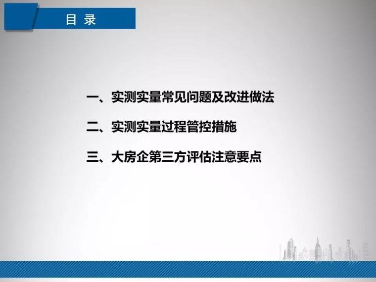 建筑工程质量实测实量常见问题管控|PPT_2