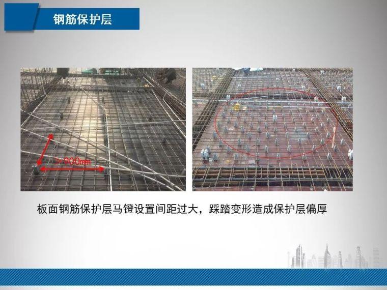 建筑工程质量实测实量常见问题管控|PPT_8