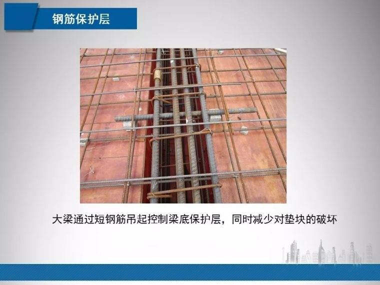 建筑工程质量实测实量常见问题管控|PPT_7