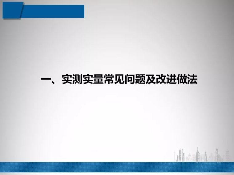 建筑工程质量实测实量常见问题管控|PPT_3