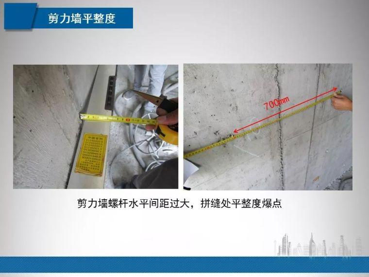 建筑工程质量实测实量常见问题管控|PPT_18