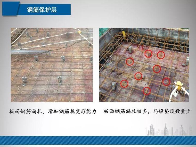 建筑工程质量实测实量常见问题管控|PPT_12