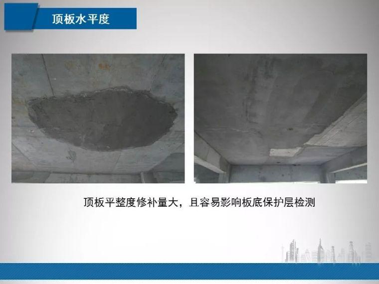 建筑工程质量实测实量常见问题管控|PPT_17