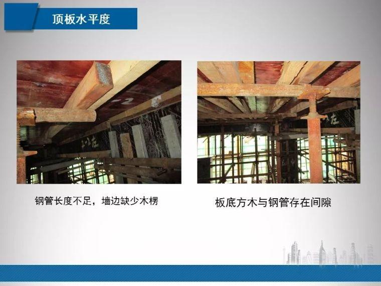 建筑工程质量实测实量常见问题管控|PPT_16
