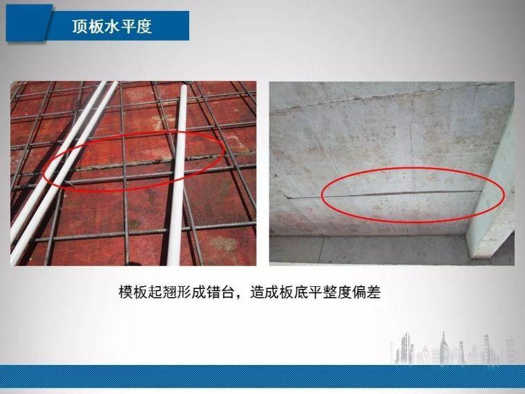 建筑工程质量实测实量常见问题管控|PPT_15