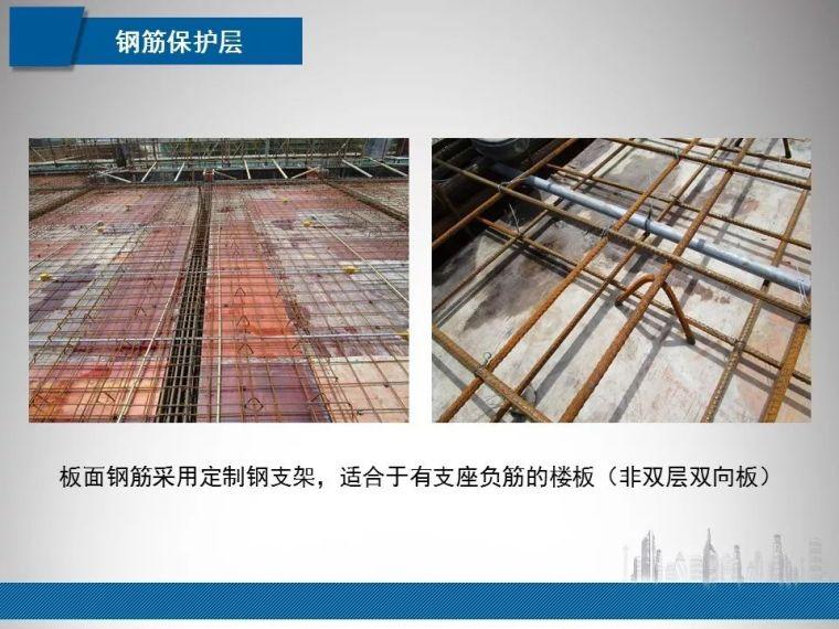 建筑工程质量实测实量常见问题管控|PPT_13