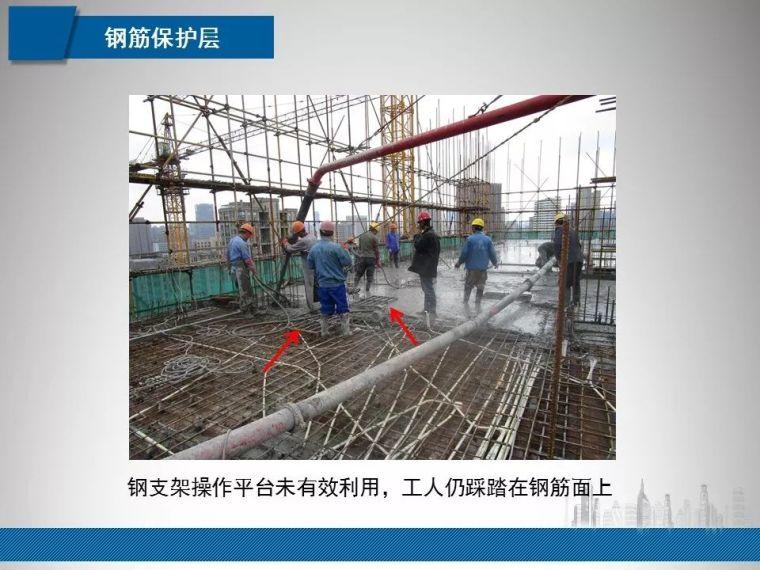 建筑工程质量实测实量常见问题管控|PPT_10