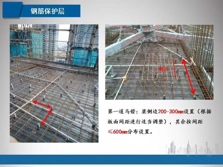 建筑工程质量实测实量常见问题管控|PPT_11