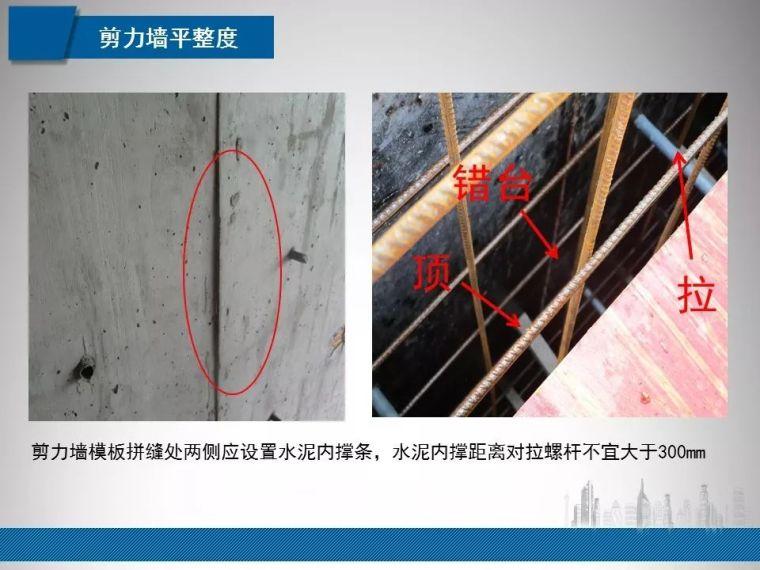 建筑工程质量实测实量常见问题管控|PPT_22