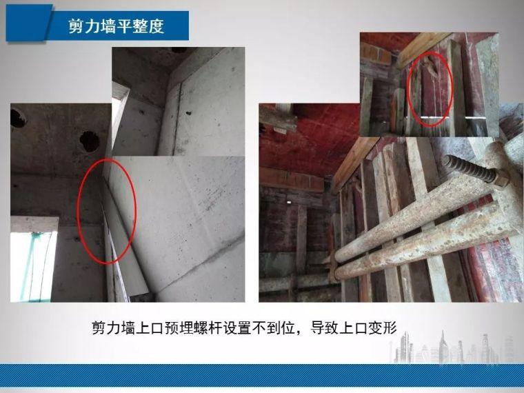 建筑工程质量实测实量常见问题管控|PPT_20