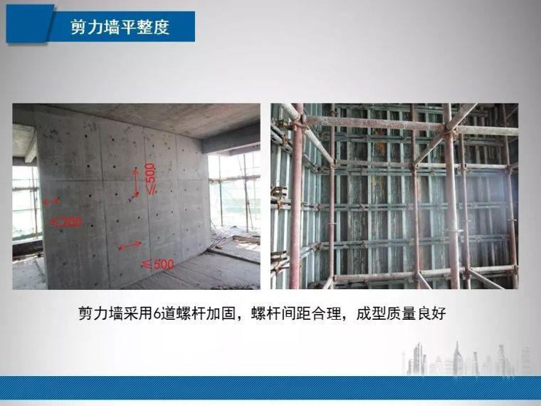 建筑工程质量实测实量常见问题管控|PPT_19