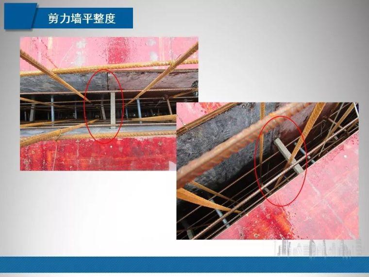 建筑工程质量实测实量常见问题管控|PPT_23