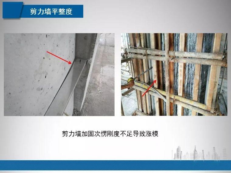 建筑工程质量实测实量常见问题管控|PPT_26