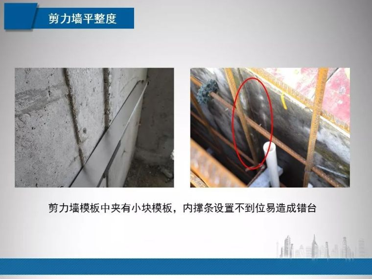 建筑工程质量实测实量常见问题管控|PPT_21