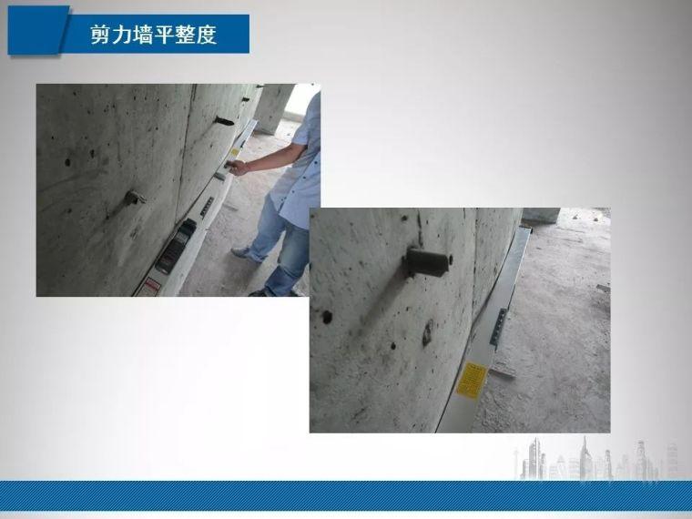 建筑工程质量实测实量常见问题管控|PPT_25