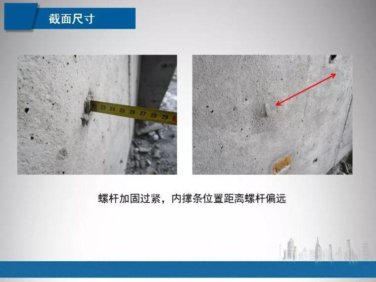 建筑工程质量实测实量常见问题管控|PPT_27