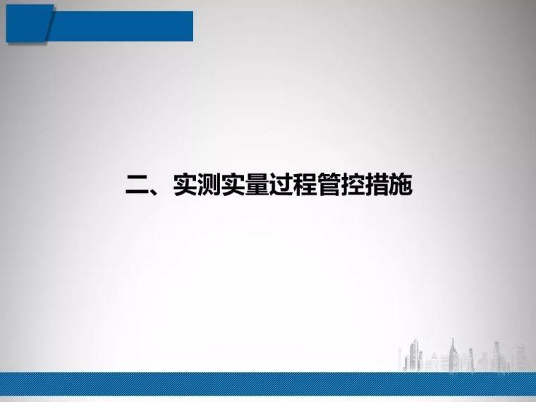 建筑工程质量实测实量常见问题管控|PPT_30