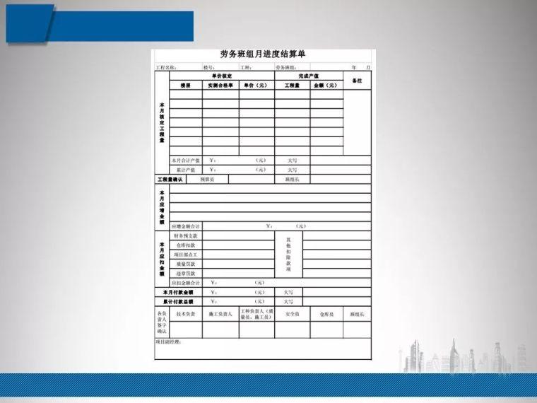 建筑工程质量实测实量常见问题管控|PPT_34