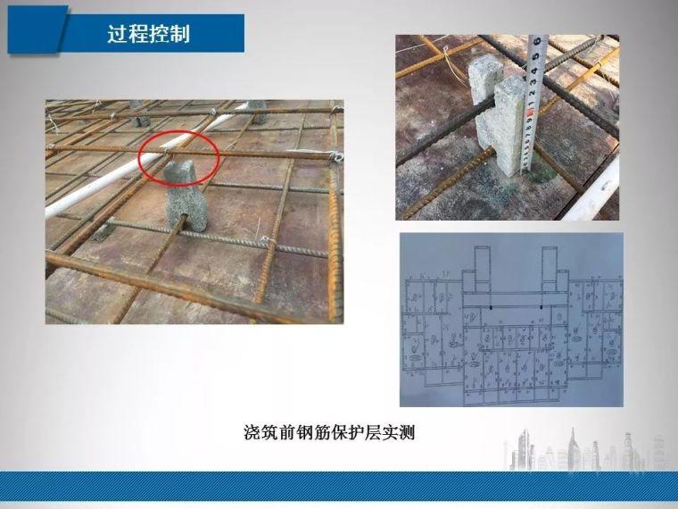 建筑工程质量实测实量常见问题管控|PPT_36