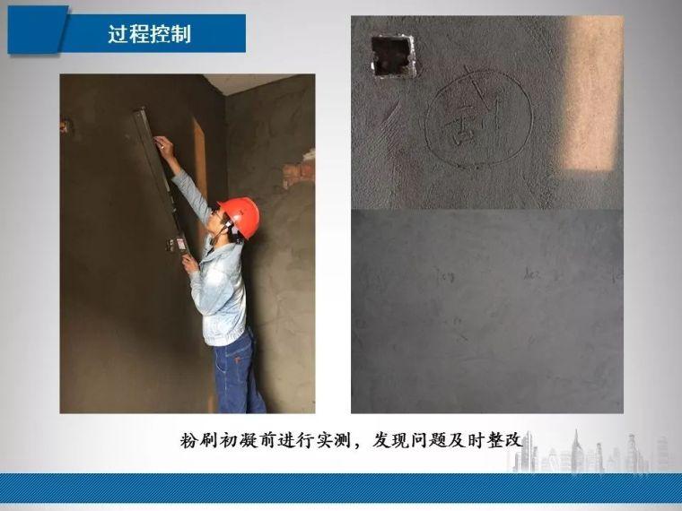 建筑工程质量实测实量常见问题管控|PPT_40