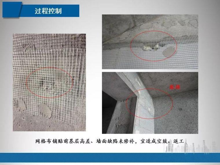 建筑工程质量实测实量常见问题管控|PPT_39