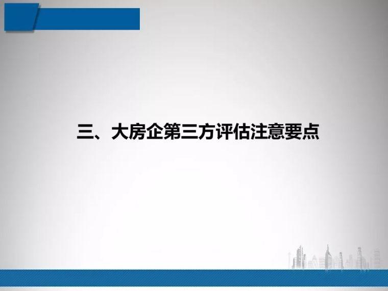 建筑工程质量实测实量常见问题管控|PPT_41