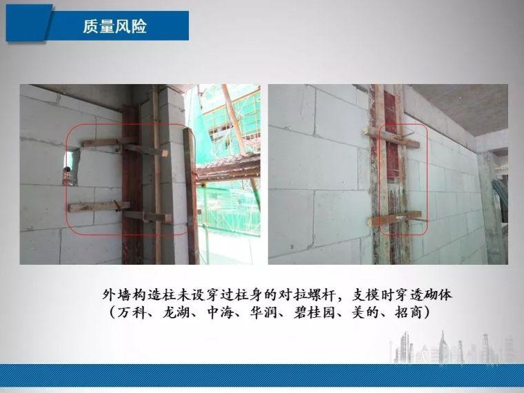 建筑工程质量实测实量常见问题管控|PPT_49