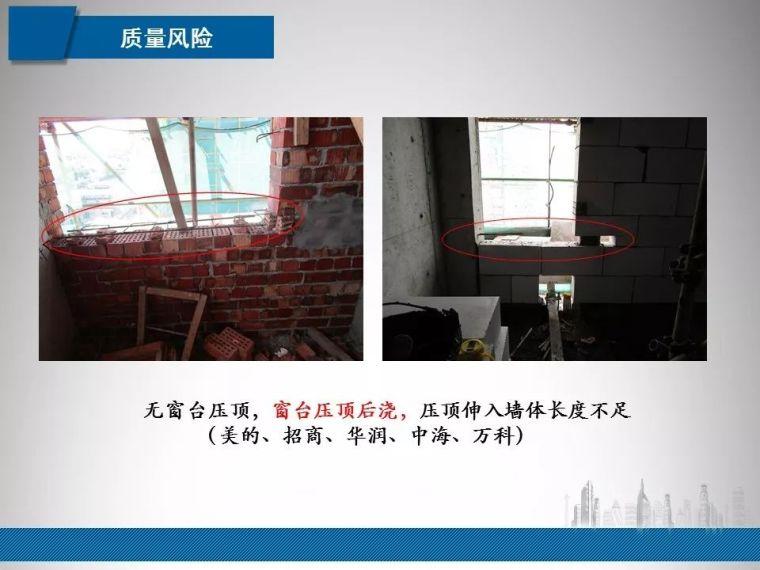 建筑工程质量实测实量常见问题管控|PPT_50