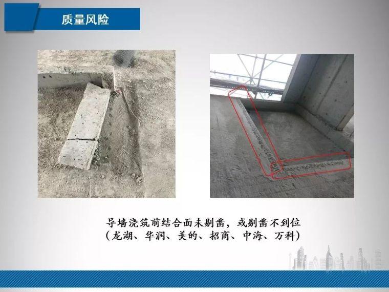 建筑工程质量实测实量常见问题管控|PPT_48