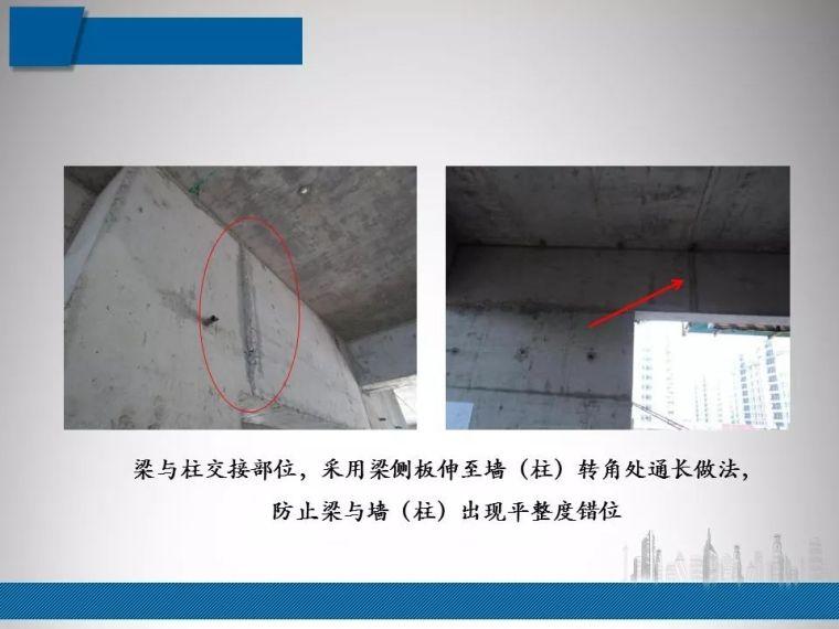建筑工程质量实测实量常见问题管控|PPT_53