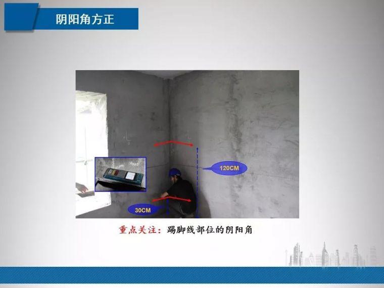 建筑工程质量实测实量常见问题管控|PPT_56