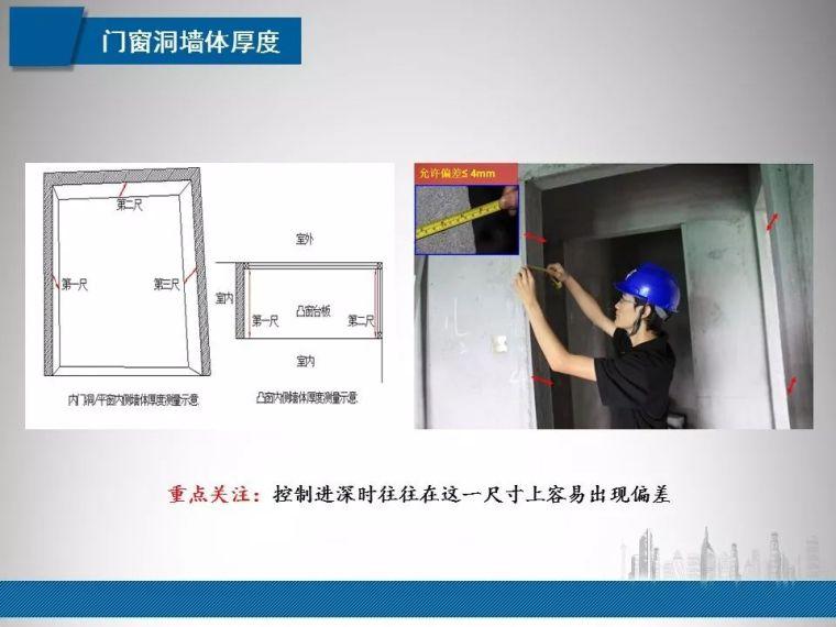 建筑工程质量实测实量常见问题管控|PPT_58