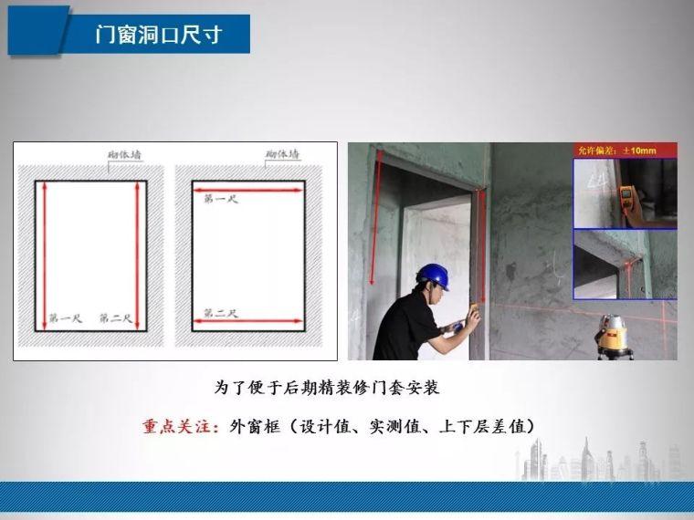 建筑工程质量实测实量常见问题管控|PPT_57