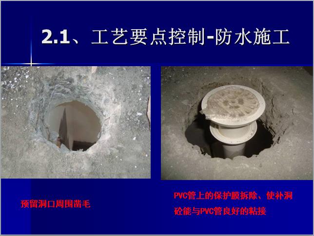 6防水施工控制