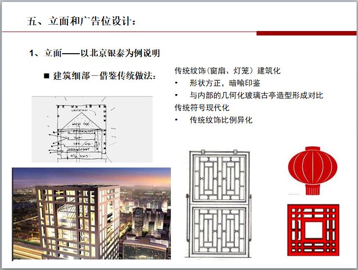 建筑细部-借鉴传统做法