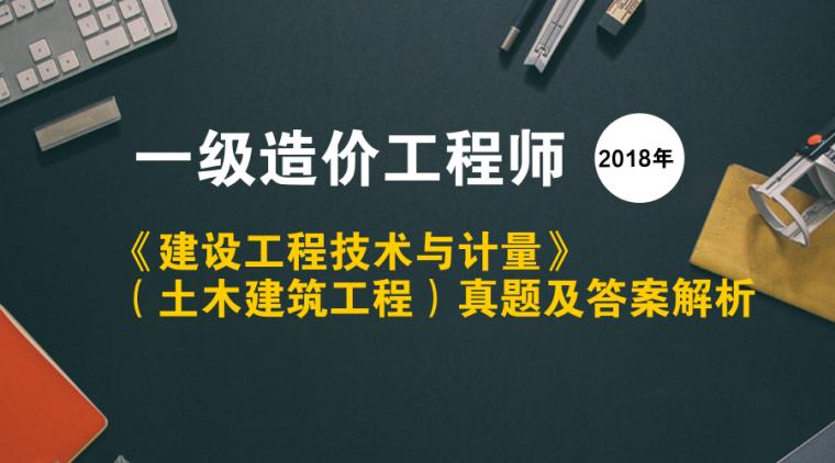 2018年一级造价师《土建工程》真题及解析