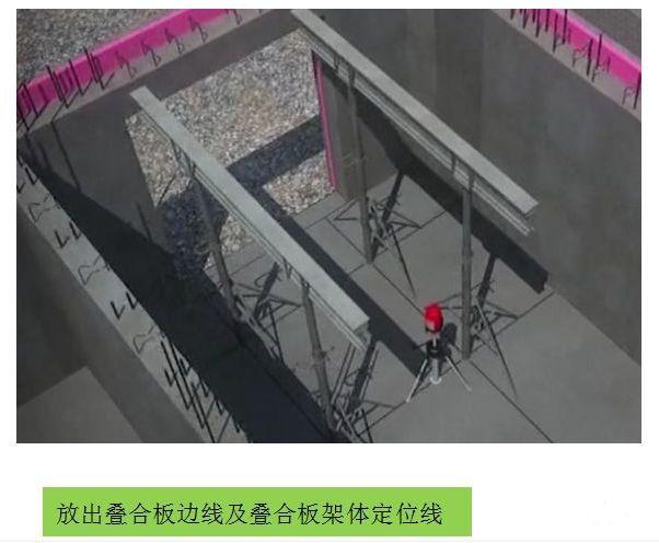装配式高层住宅楼PC施工过程详解_27