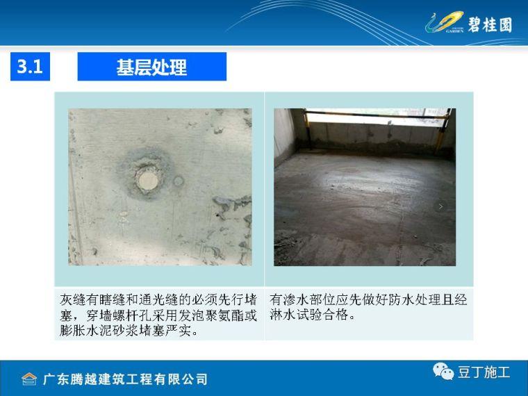内外墙抹灰工程施工技术交底_10