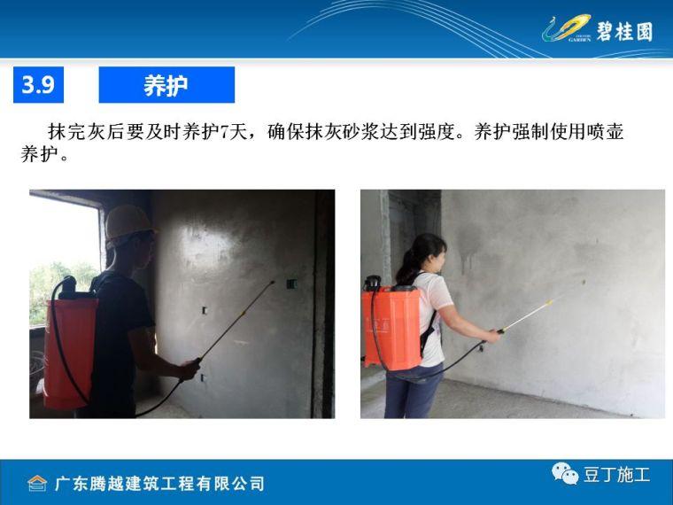 内外墙抹灰工程施工技术交底_18