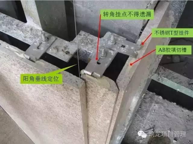 外墙石材幕墙的施工流程,新技能火速来围观_5