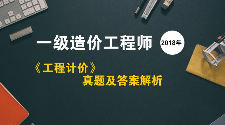 2018年一级造价师《工程计价》真题及解析