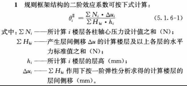一般钢结构二阶效应系数计算及屈曲分析