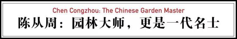 中国园林之父:没有他,江南美景会毁掉一半_7